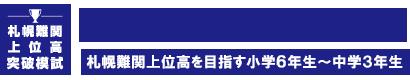 TOP5突破模試 「札幌南高校」「札幌北高校」「札幌西高校」「札幌東高校」「札幌旭丘高校」を目指す中学生対象